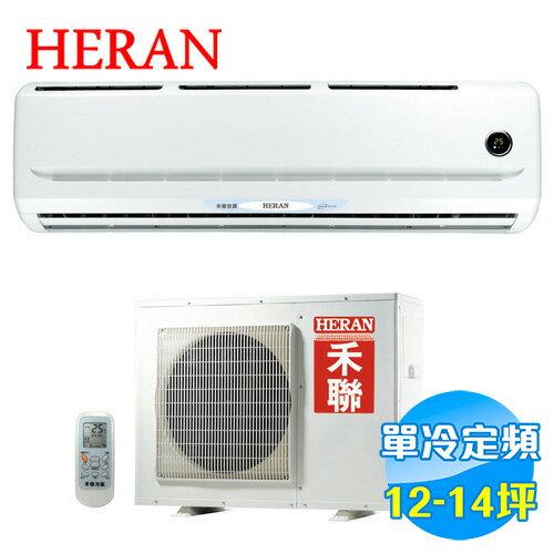 禾聯 HERAN 單冷 定頻 一對一分離式冷氣 HI-85F / HO-852S