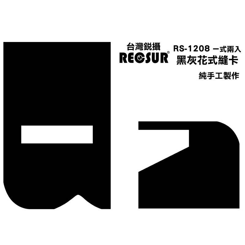 ◎相機專家◎ RECSUR 銳攝 RS-1208 黑灰花式絨縫型黑卡 第四代 黑卡 縫卡 RS1208 公司貨