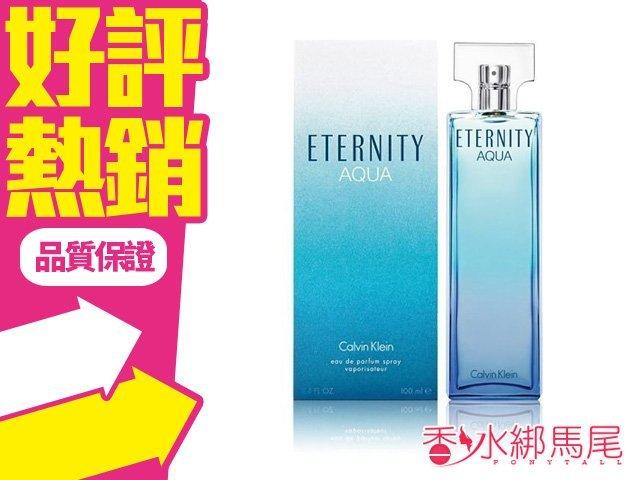 Calvin Klein CK Eternity AQUA 永恆之水 女性淡香精 香水空瓶分裝 5ML?香水綁馬尾?