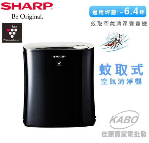 【佳麗寶】-(SHARP夏普)蚊取空氣清淨寶寶機FU-HM30T-B