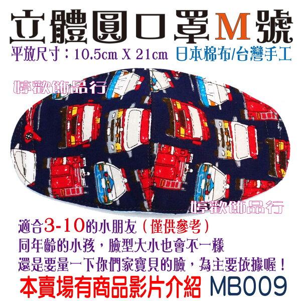 婷歡飾品行:立體圓口罩M號兒童口罩車車E