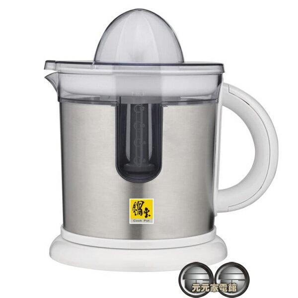 鍋寶電動鮮果榨汁機 可榨 (檸檬汁 柳丁汁 葡萄柚) 1200CC 大容量 GM-815-D