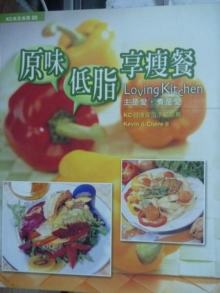 【書寶二手書T1/養生_PDM】原味低脂享瘦餐_Kevin&Claire