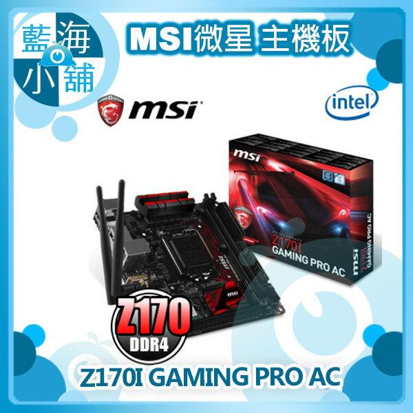 MSI 微星 Z170I GAMING PRO AC 主機板