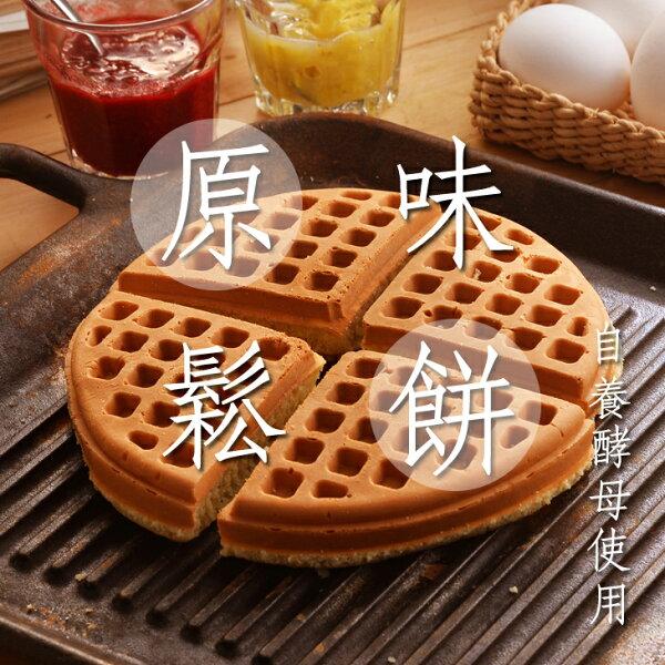 原味鬆餅(16片)【自家培養酵母使用】800元免運