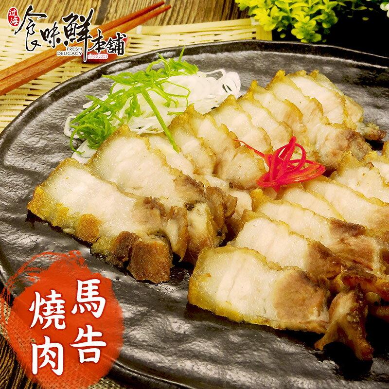 限時優惠【食味鮮本舖】馬告燒肉270gx2盒(低溫宅配含運)