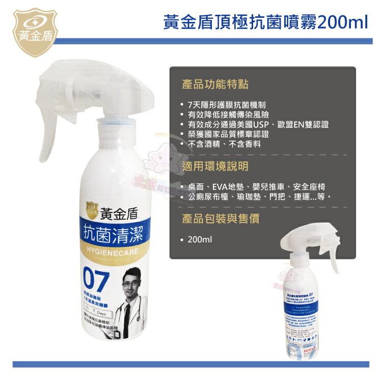 【大成婦嬰】黃金盾 頂級抗病毒噴劑 200ml 抗菌 除菌 無色 無酒精 無香料