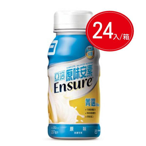 (即期良品) 專品藥局 亞培 原味安素菁選237ml-不甜 24入/箱