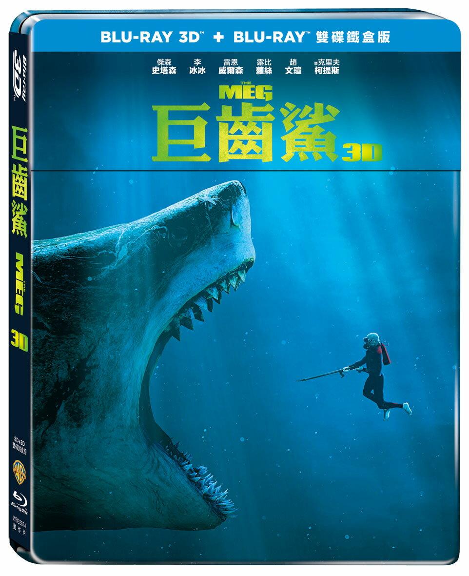 巨齒鯊 3D+2D 雙碟鐵盒版 BD-P1WBB2674