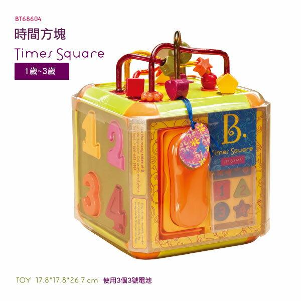 『121婦嬰用品館』B.Toys 時間方塊
