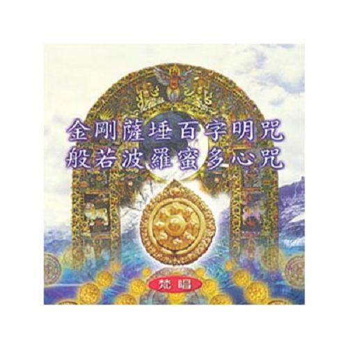1009~金剛薩埵百字明咒.般若波羅蜜多心咒 梵唱 CD