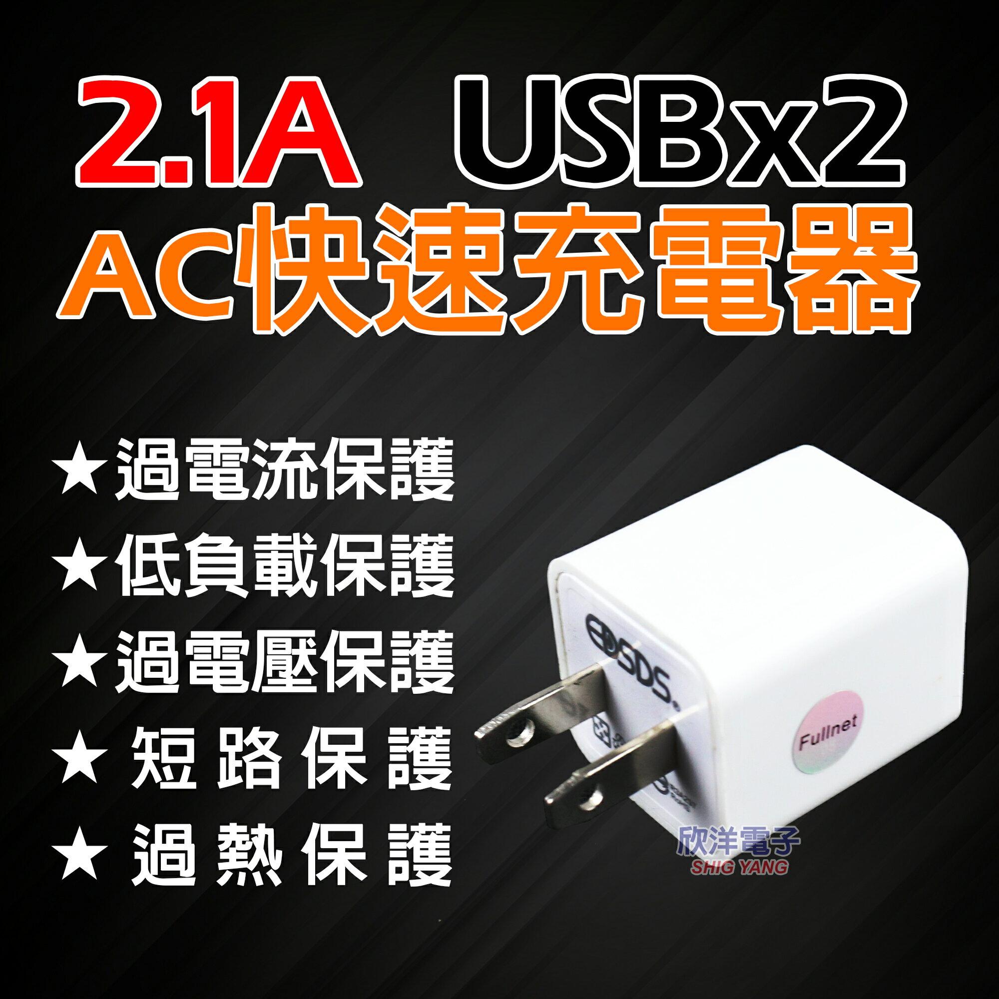 ※ 欣洋電子 ※ EDSDS 2.1A 2孔USB AC手機/平板快速充電器 (EDS-USB89)