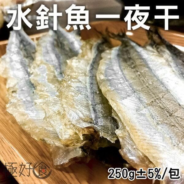 【缺貨中】【經典日式滋味】極好食?水針魚一夜干-250g±5%/1入★1月限定全店699免運