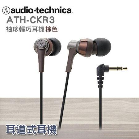 """鐵三角 耳塞式耳機 ATH-CKR3 褐色 保固一年""""正經800"""""""