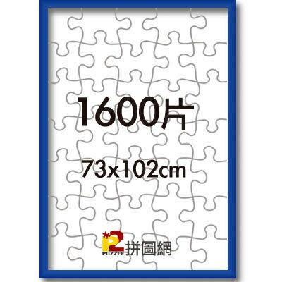 P2拼圖網:深藍-1600片鋁框