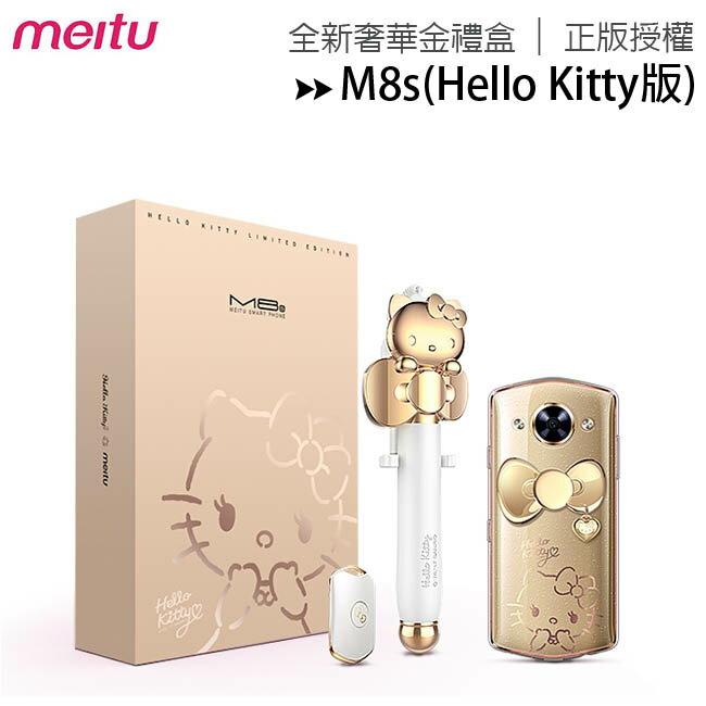 MEITU美圖 M8s Hello Kitty 版4GB  128GB
