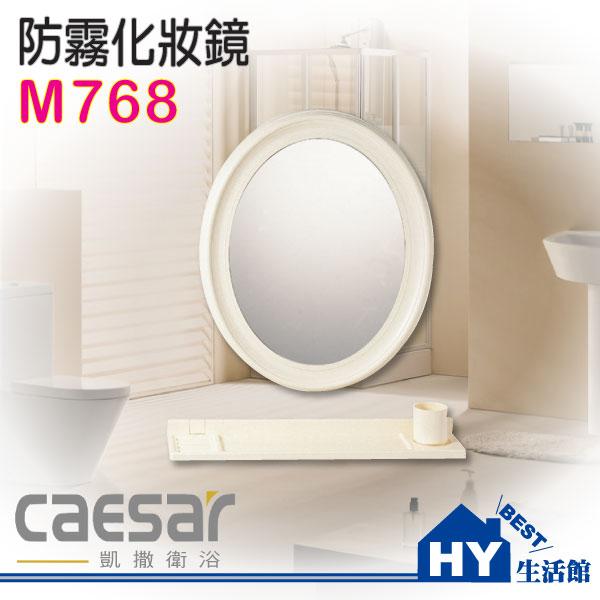 Caesar 凱撒衛浴 M768 塑膠防霧化妝鏡組 (附平台) [區域限制]
