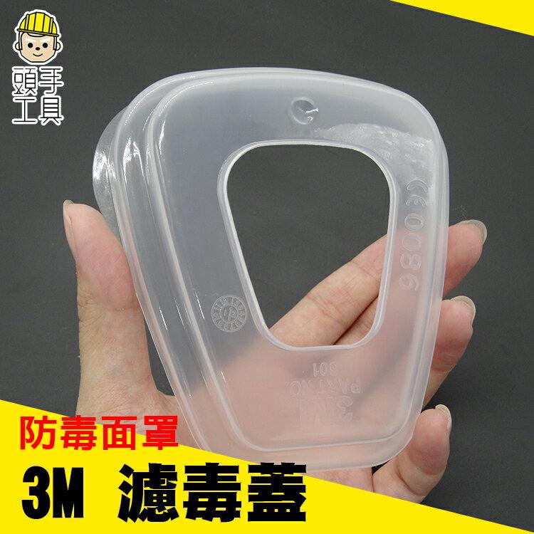 《頭手工具》3M防毒面具 6200系列 過濾蓋 透明蓋 防毒蓋 口罩配件 MIT-3M501
