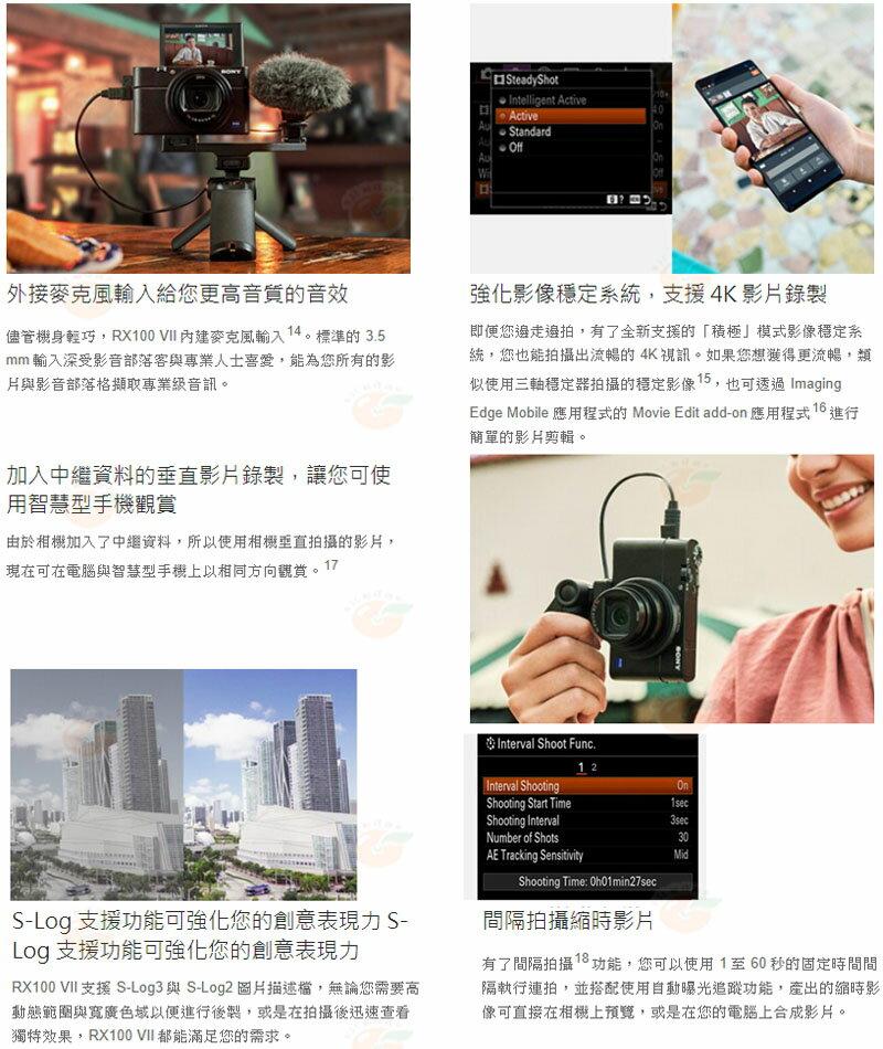 11 / 3前送原廠充電電池組+AGR2握把貼 SONY DSC-RX100VII RX100M7 七代 台灣索尼公司貨 7