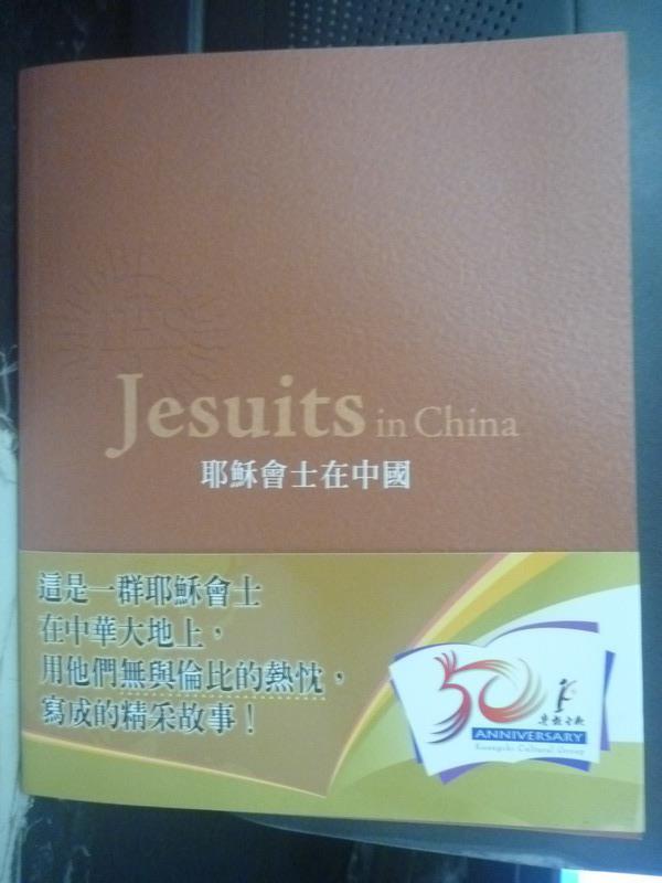 【書寶二手書T1/宗教_XDO】耶穌會士在中國_ Rev. Thomas F. Ryan,S.J.
