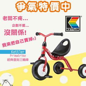 Kettler - Primatrike 經典復刻三輪車