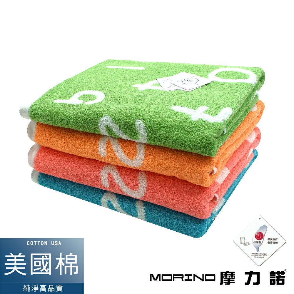 MORINO美國棉魔幻數字緹花浴巾 (顏色隨機出貨)