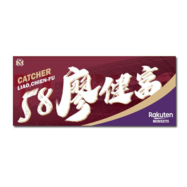 Rakuten2020球員應猿巾-15款 9