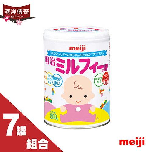 【海洋傳奇】【預購】【7罐組】Meiji 明治HP無乳糖水解蛋白奶粉 (850g)★過敏寶寶專用 0