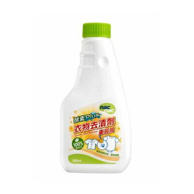 nac nac 酵素衣物去漬劑補充瓶300ml