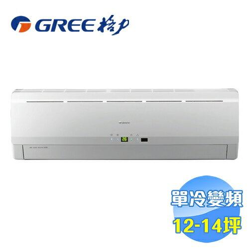 格力 GREE R32 時尚系列 單冷變頻一對一分離式冷氣 GSE-80CO / GSE-80CI 【送標準安裝】