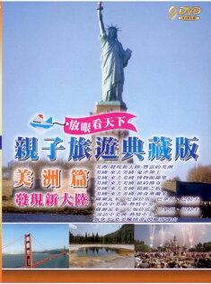 親子旅遊典藏版美洲篇發現新大陸9DVD