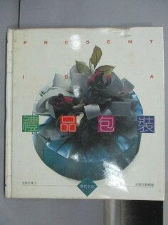 【書寶二手書T1/美工_IAC】禮品包裝