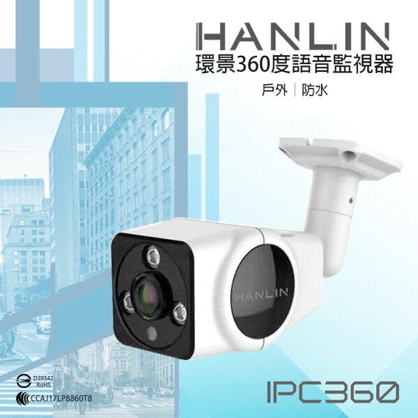 HANLIN-IPC360戶內外防水環景360度語音監視器真高清960P