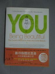 【書寶二手書T7/美容_ZEB】善待身體就是美:你的美麗指導手冊_宋偉航, 麥可羅意升
