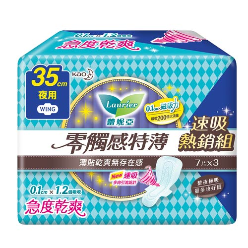 蕾妮亞零觸感特薄超長夜用衛生棉35cmX7片X3~愛買~