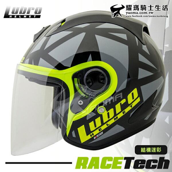LUBRO安全帽RACETECH結構迷彩34罩帽雙D扣內襯可拆RACETECH2耀瑪騎士機車部品