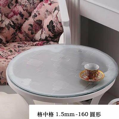 【1.5mm軟玻璃圓桌桌墊-160圓形-1款/組】PVC桌布防水燙油免洗膠墊(可定制)-7101001