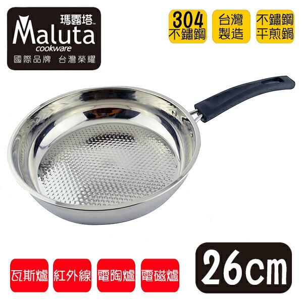 瑪露塔蜂巢式三層不鏽鋼平煎鍋  炒鍋  煎鍋 無蓋  26cm