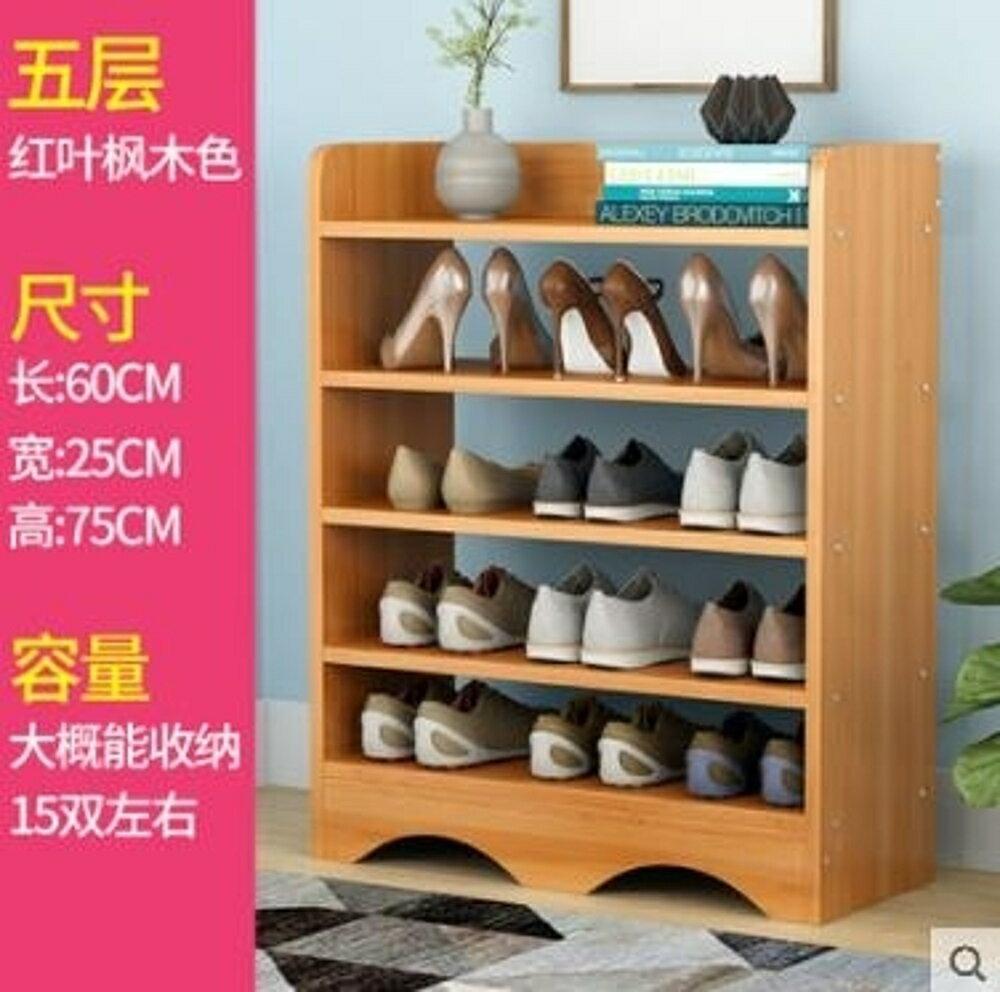 鞋櫃鞋櫃簡易家用多層經濟型多功能現代鞋柜省空間防塵門口小鞋櫃子 維多