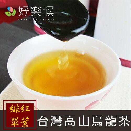 【好樂喉】台灣高山烏龍茶─緋紅單葉五分-共1斤