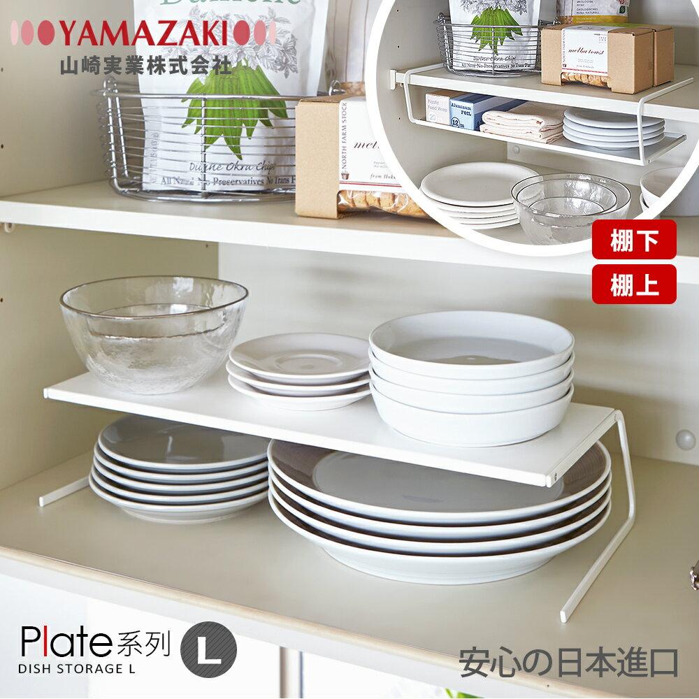 【YAMAZAKI】Plate兩用盤架-S/L★碗盤架/置物架/收納架/廚房收納 0