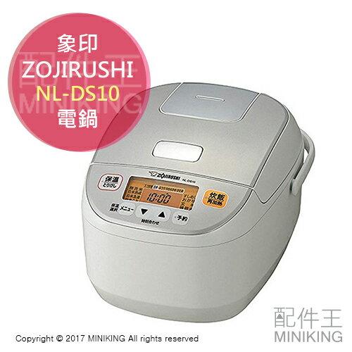 【配件王】日本代購 ZOJIRUSHI 象印 NL-DS10 電鍋 電子鍋 壓力IH 電飯煲 6人份 ?厚釜