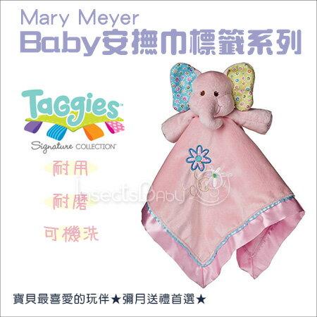 ✿蟲寶寶✿【美國MaryMeyer】Taggies寶貝最可愛的小夥伴Baby親膚柔軟安撫巾粉粉小象