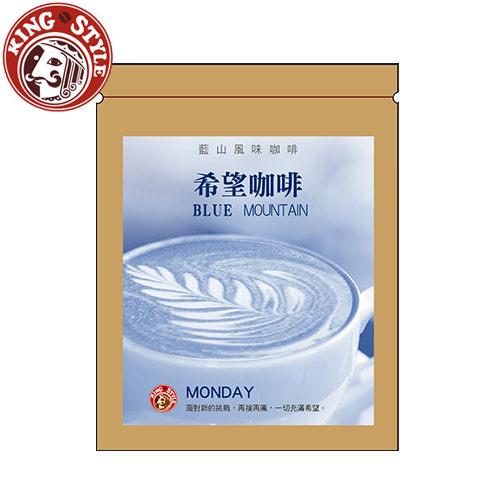 金時代書香咖啡 濾泡式掛耳咖啡 元氣系列-MONDAY 希望咖啡 藍山風味咖啡 (Typica種)