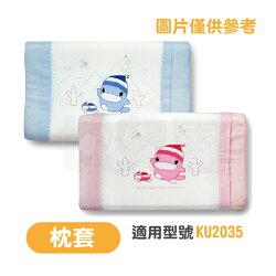 KU KU 酷咕鴨 涼感兒童枕替換枕套KU2043(不含枕心)【悅兒園婦幼生活館】