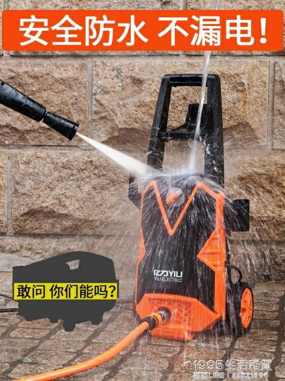 清洗機 洗車機神器超高壓家用220v便攜式刷車水泵搶全自動清洗機水槍 清涼一夏钜惠