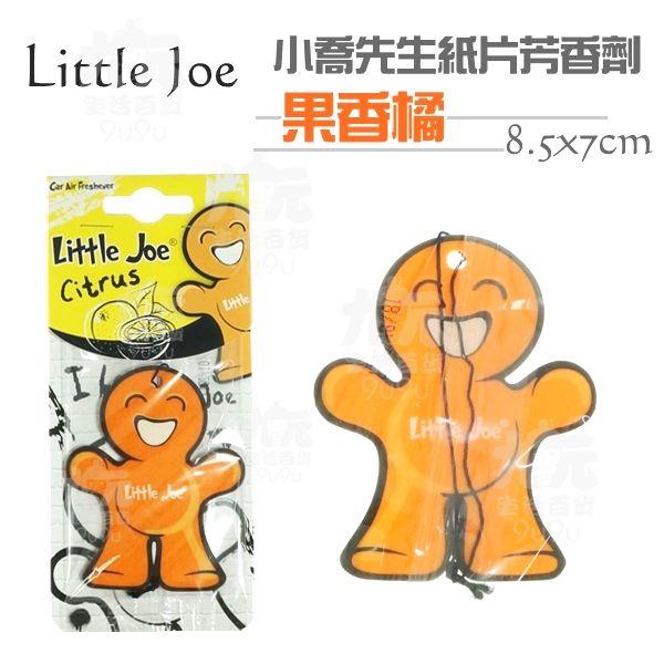 【九元生活百貨】LittleJoe小喬先生紙片芳香劑果香橘室內芳香車內芳香
