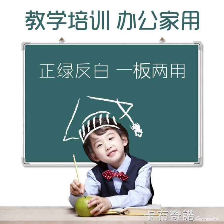 單面掛式白板辦公白板黑板牆貼家用兒童小黑板掛式教學白班寫字板 特惠九折