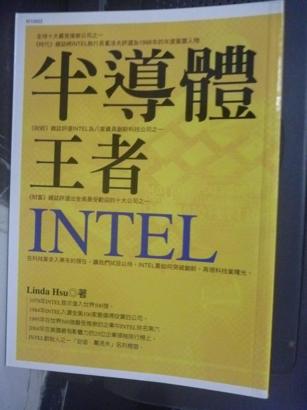 【書寶二手書T7/財經企管_IBA】半導體王者 INTEL_Linda Hsu