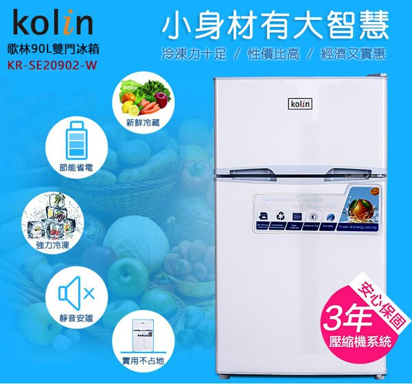 【KOLIN歌林】90L雙門小冰箱(KR-SE20902-W)